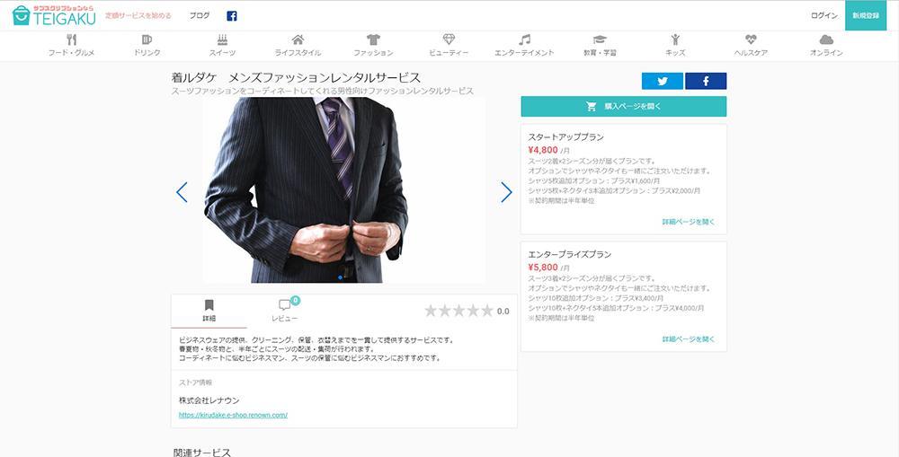 TEIGAKUの画像