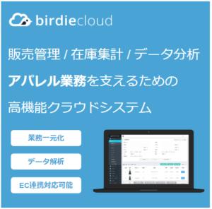 birdiecloudバナー