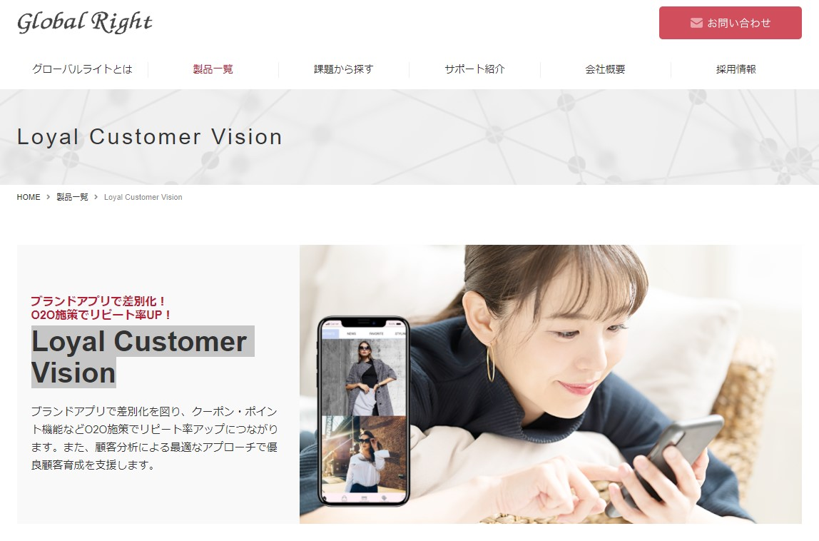Loyal Customer Vision