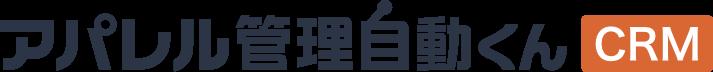 アパレル管理自動くんCRM(顧客管理・顧客分析)